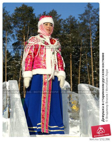 Девушка в старинном русском костюме, фото № 212396, снято 18 февраля 2007 г. (c) Владимир Власов / Фотобанк Лори