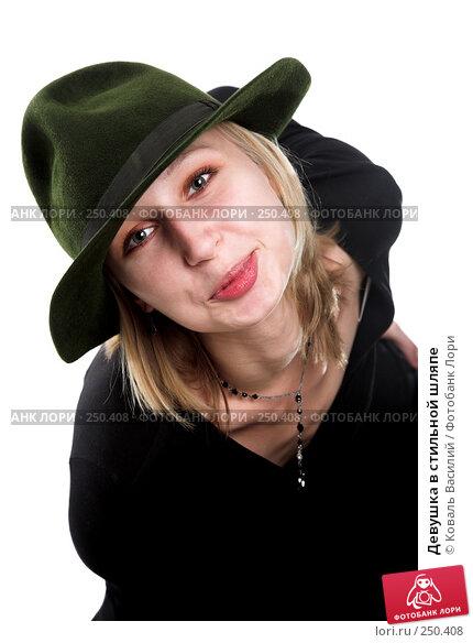 Девушка в стильной шляпе, фото № 250408, снято 9 октября 2007 г. (c) Коваль Василий / Фотобанк Лори