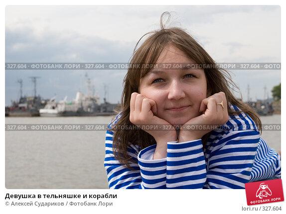 Купить «Девушка в тельняшке и корабли», фото № 327604, снято 14 июня 2008 г. (c) Алексей Судариков / Фотобанк Лори