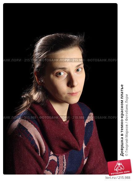 Девушка в темно-красном платье, фото № 215988, снято 1 января 2008 г. (c) Георгий Марков / Фотобанк Лори