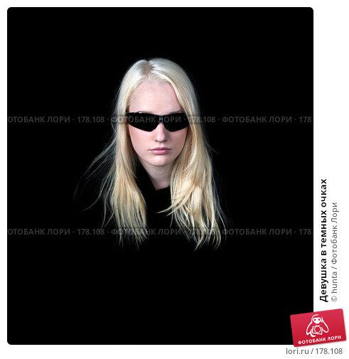 Девушка в темных очках, фото № 178108, снято 21 октября 2007 г. (c) hunta / Фотобанк Лори