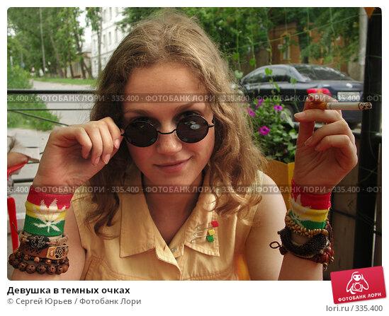 Девушка в темных очках, фото № 335400, снято 20 августа 2017 г. (c) Сергей Юрьев / Фотобанк Лори