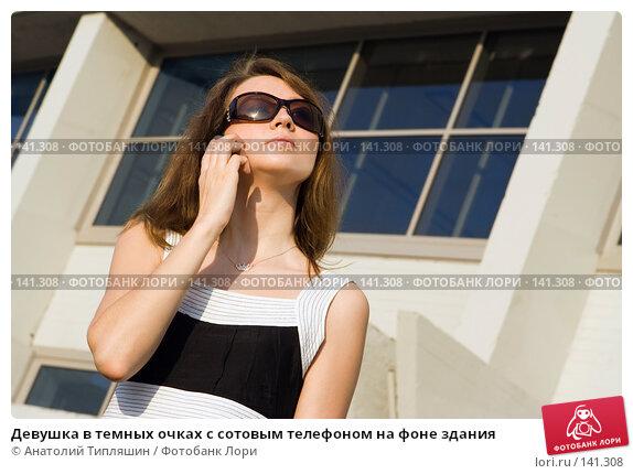 Девушка в темных очках с сотовым телефоном на фоне здания, фото № 141308, снято 10 июля 2007 г. (c) Анатолий Типляшин / Фотобанк Лори