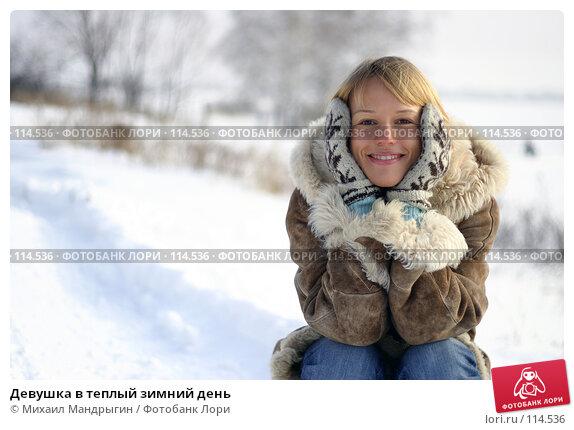 Девушка в теплый зимний день, фото № 114536, снято 21 февраля 2006 г. (c) Михаил Мандрыгин / Фотобанк Лори