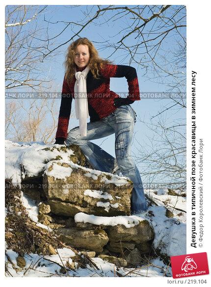 Девушка в типичной позе красавицы в зимнем лесу, фото № 219104, снято 16 февраля 2008 г. (c) Федор Королевский / Фотобанк Лори