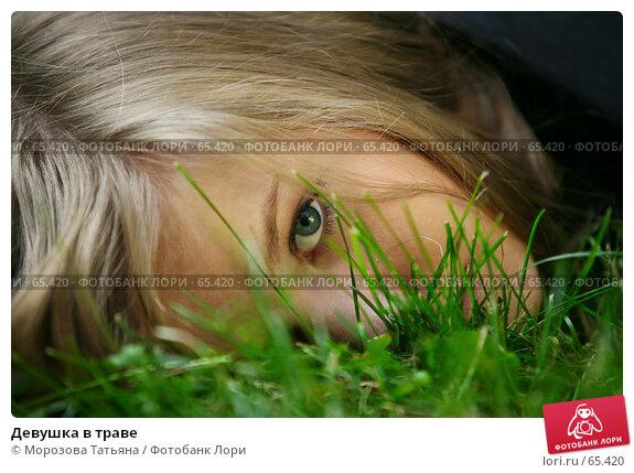 Девушка в траве, фото № 65420, снято 21 июля 2007 г. (c) Морозова Татьяна / Фотобанк Лори