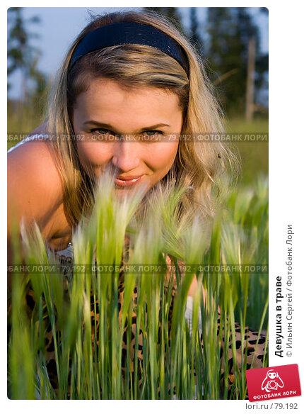 Девушка в траве, фото № 79192, снято 2 июля 2007 г. (c) Ильин Сергей / Фотобанк Лори