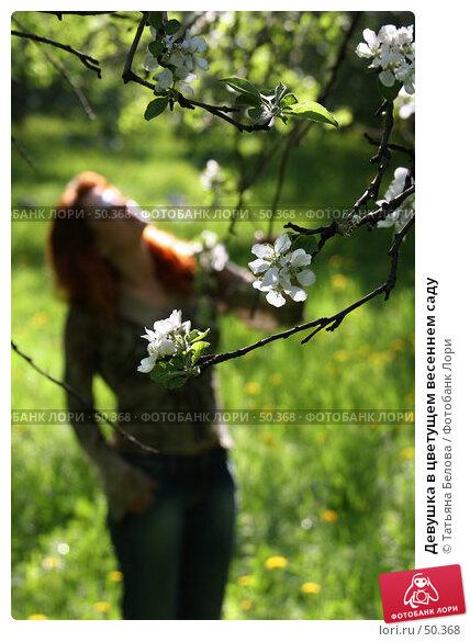Девушка в цветущем весеннем саду, фото № 50368, снято 19 мая 2007 г. (c) Татьяна Белова / Фотобанк Лори