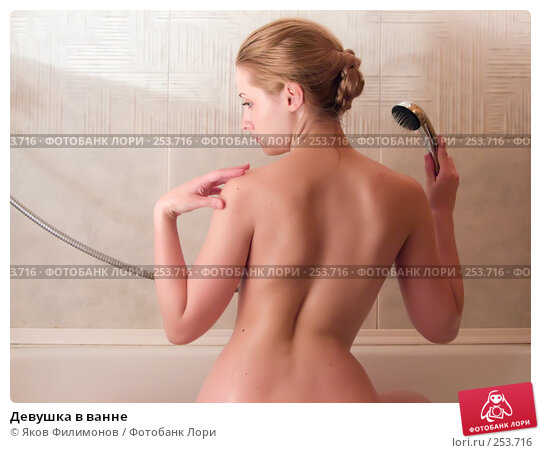 Девушка в ванне, фото № 253716, снято 16 апреля 2008 г. (c) Яков Филимонов / Фотобанк Лори