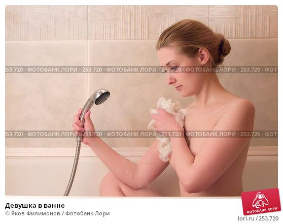 Девушка в ванне, фото № 253720, снято 16 апреля 2008 г. (c) Яков Филимонов / Фотобанк Лори