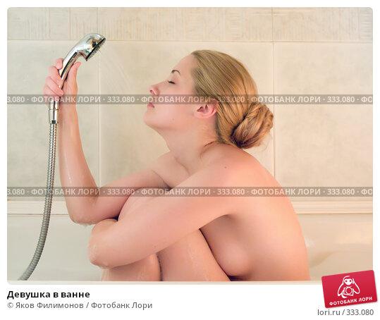Купить «Девушка в ванне», фото № 333080, снято 22 июня 2008 г. (c) Яков Филимонов / Фотобанк Лори