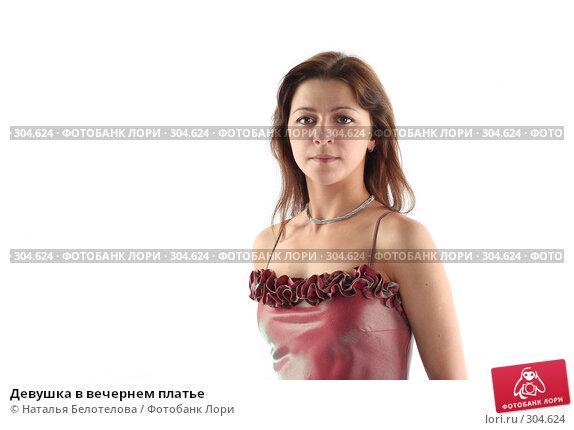 Девушка в вечернем платье, фото № 304624, снято 31 мая 2008 г. (c) Наталья Белотелова / Фотобанк Лори