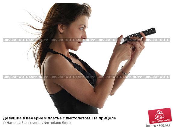 Девушка в вечернем платье с пистолетом. На прицеле, фото № 305988, снято 31 мая 2008 г. (c) Наталья Белотелова / Фотобанк Лори