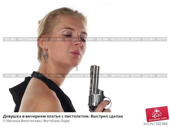 Девушка в вечернем платье с пистолетом. Выстрел сделан, фото № 325984, снято 1 июня 2008 г. (c) Наталья Белотелова / Фотобанк Лори