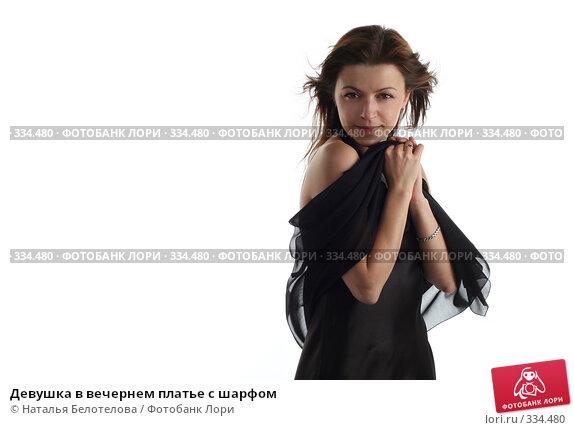 Купить «Девушка в вечернем платье с шарфом», фото № 334480, снято 31 мая 2008 г. (c) Наталья Белотелова / Фотобанк Лори