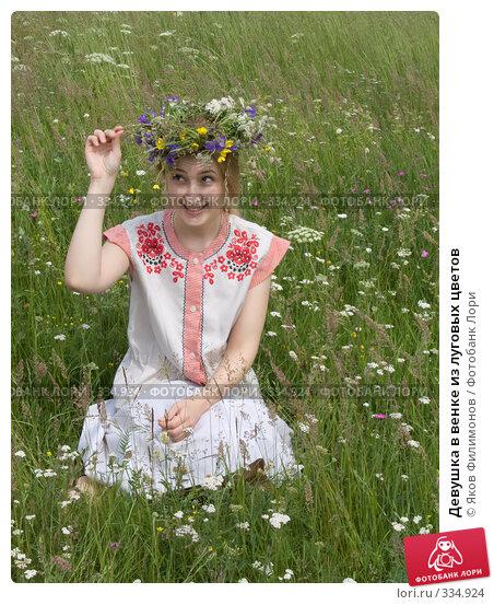 Девушка в венке из луговых цветов, фото № 334924, снято 22 июня 2008 г. (c) Яков Филимонов / Фотобанк Лори