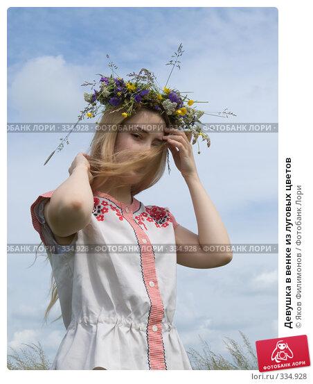 Купить «Девушка в венке из луговых цветов», фото № 334928, снято 22 июня 2008 г. (c) Яков Филимонов / Фотобанк Лори