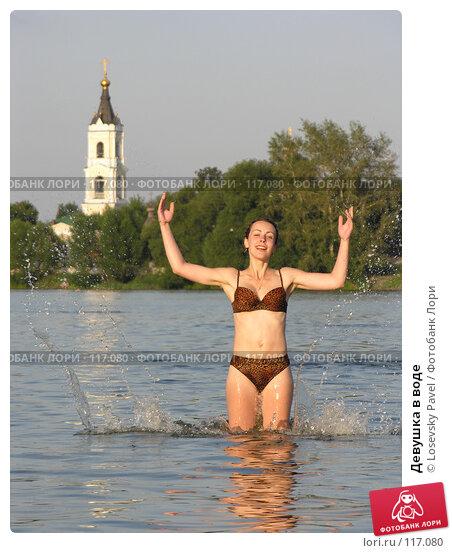 Девушка в воде, фото № 117080, снято 5 августа 2005 г. (c) Losevsky Pavel / Фотобанк Лори
