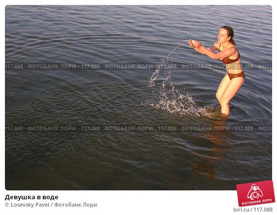 Девушка в воде, фото № 117088, снято 5 августа 2005 г. (c) Losevsky Pavel / Фотобанк Лори