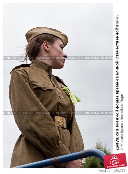 Купить «Девушка в военной форме времён Великой Отечественной войны», фото № 1080776, снято 8 сентября 2009 г. (c) Михаил Браво / Фотобанк Лори