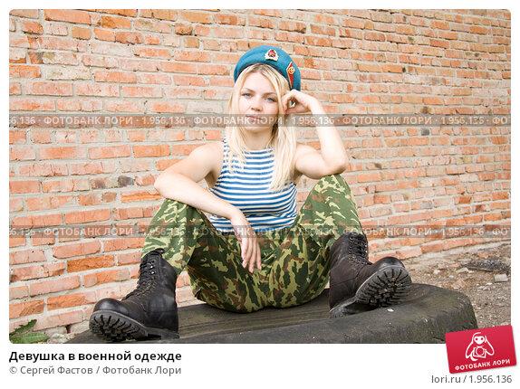 devushki-v-armeyskoy-odezhde-porno-foto-golih-devushek-v-chulkah-i-v-tuflyah