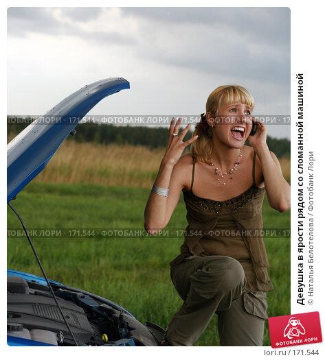 Девушка в ярости рядом со сломанной машиной, фото № 171544, снято 18 августа 2007 г. (c) Наталья Белотелова / Фотобанк Лори