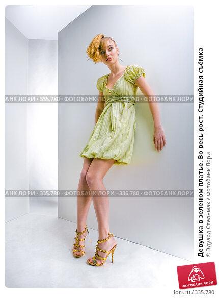 Девушка в зеленом платье. Во весь рост. Студийная съёмка, фото № 335780, снято 13 марта 2008 г. (c) Эдуард Стельмах / Фотобанк Лори