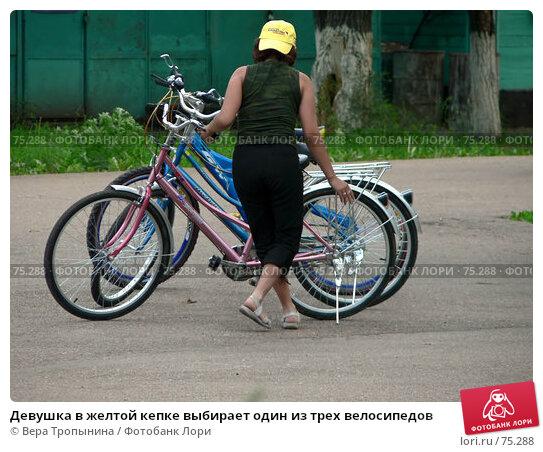 Девушка в желтой кепке выбирает один из трех велосипедов, фото № 75288, снято 21 июля 2017 г. (c) Вера Тропынина / Фотобанк Лори