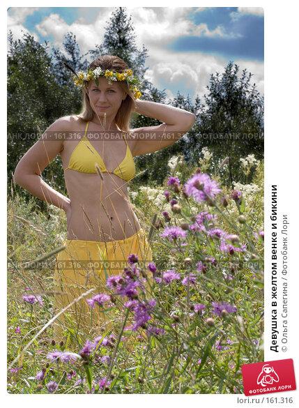 Девушка в желтом венке и бикини, фото № 161316, снято 27 июля 2007 г. (c) Ольга Сапегина / Фотобанк Лори