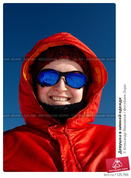 Девушка в зимней одежде, фото № 125760, снято 23 февраля 2007 г. (c) Александр Максимов / Фотобанк Лори