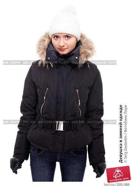 Девушка в зимней одежде, фото № 205388, снято 2 февраля 2008 г. (c) Serg Zastavkin / Фотобанк Лори