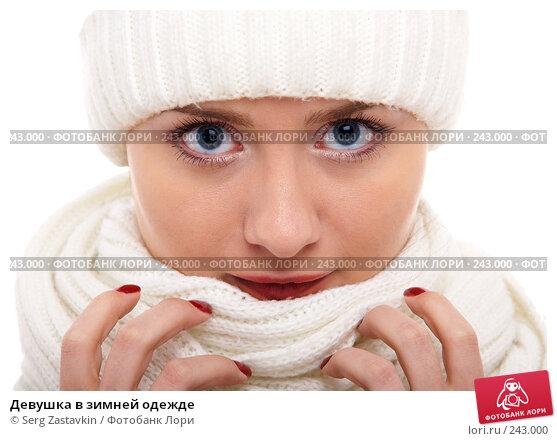 Девушка в зимней одежде, фото № 243000, снято 2 февраля 2008 г. (c) Serg Zastavkin / Фотобанк Лори