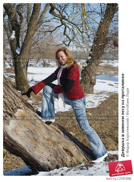 Девушка в зимнем лесу на проталинке, фото № 219096, снято 16 февраля 2008 г. (c) Федор Королевский / Фотобанк Лори