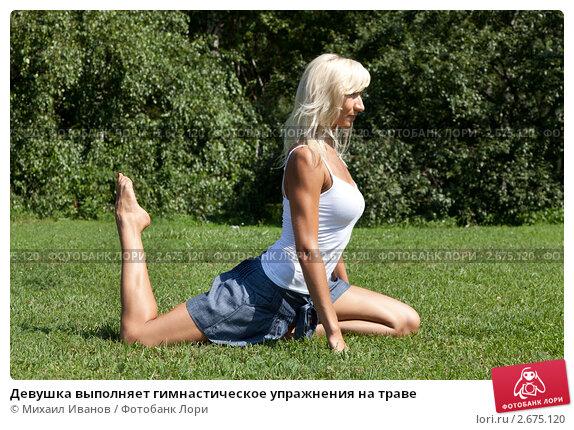 Купить «Девушка выполняет гимнастическое упражнения на траве», фото № 2675120, снято 21 июля 2011 г. (c) Михаил Иванов / Фотобанк Лори