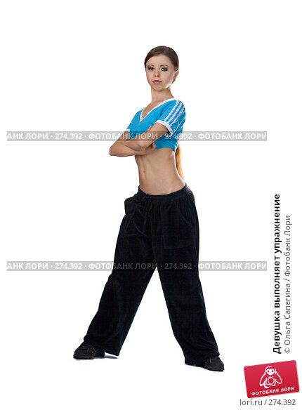 Девушка выполняет упражнение, фото № 274392, снято 29 ноября 2007 г. (c) Ольга Сапегина / Фотобанк Лори