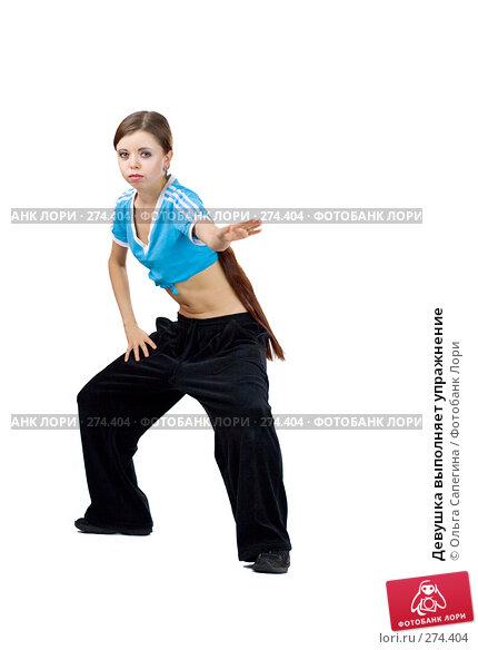 Девушка выполняет упражнение, фото № 274404, снято 29 ноября 2007 г. (c) Ольга Сапегина / Фотобанк Лори