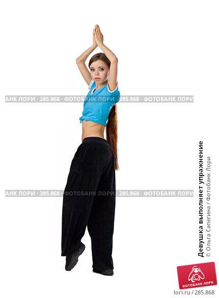 Девушка выполняет упражнение, фото № 285868, снято 29 ноября 2007 г. (c) Ольга Сапегина / Фотобанк Лори