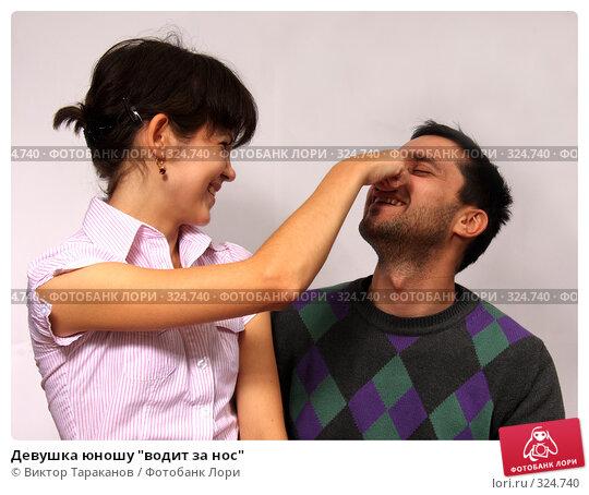 """Девушка юношу """"водит за нос"""", эксклюзивное фото № 324740, снято 19 апреля 2008 г. (c) Виктор Тараканов / Фотобанк Лори"""