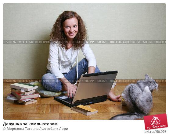Девушка за компьютером, фото № 50076, снято 1 мая 2007 г. (c) Морозова Татьяна / Фотобанк Лори