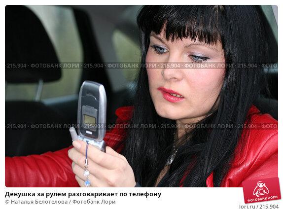 Девушка за рулем разговаривает по телефону, фото № 215904, снято 28 октября 2007 г. (c) Наталья Белотелова / Фотобанк Лори