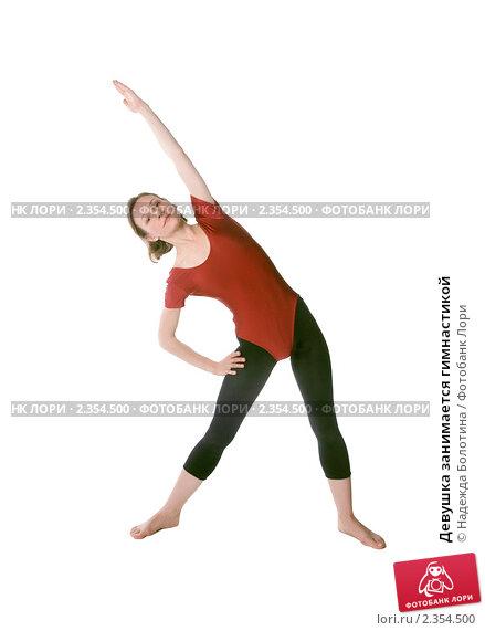 Купить «Девушка занимается гимнастикой», фото № 2354500, снято 23 апреля 2010 г. (c) Надежда Болотина / Фотобанк Лори