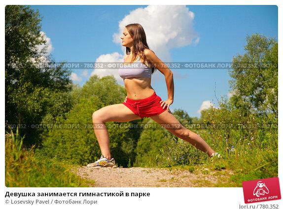 Купить «Девушка занимается гимнастикой в парке», фото № 780352, снято 24 августа 2019 г. (c) Losevsky Pavel / Фотобанк Лори