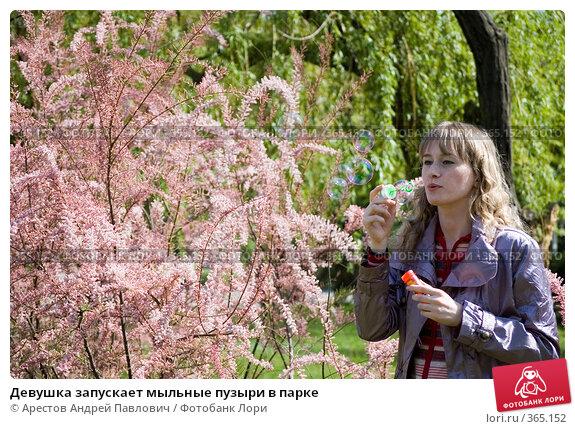 Купить «Девушка запускает мыльные пузыри в парке», фото № 365152, снято 9 мая 2008 г. (c) Арестов Андрей Павлович / Фотобанк Лори