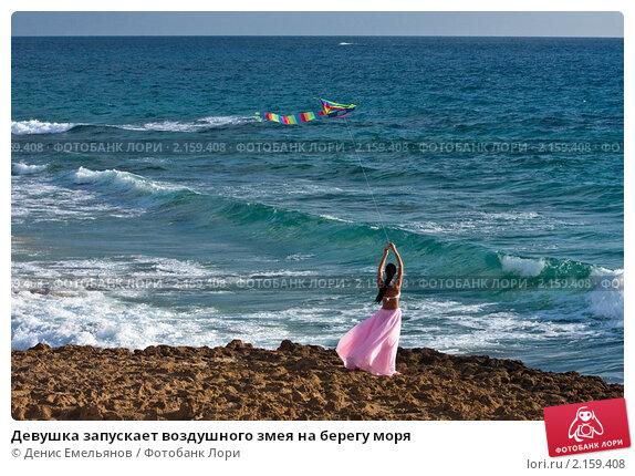 Девушка запускает воздушного змея на берегу моря. Стоковое фото, фотограф Денис Емельянов / Фотобанк Лори