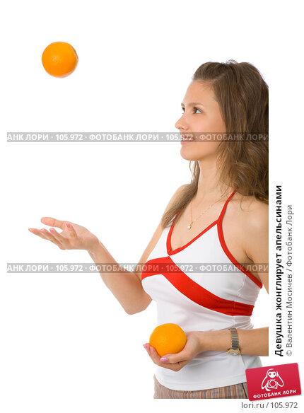 Девушка жонглирует апельсинами, фото № 105972, снято 26 мая 2007 г. (c) Валентин Мосичев / Фотобанк Лори