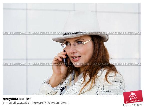 Девушка звонит, фото № 39892, снято 29 марта 2007 г. (c) Андрей Щекалев (AndreyPS) / Фотобанк Лори