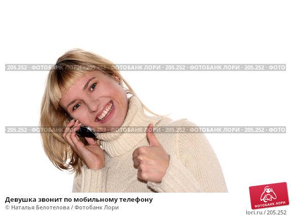 Девушка звонит по мобильному телефону, фото № 205252, снято 25 ноября 2007 г. (c) Наталья Белотелова / Фотобанк Лори