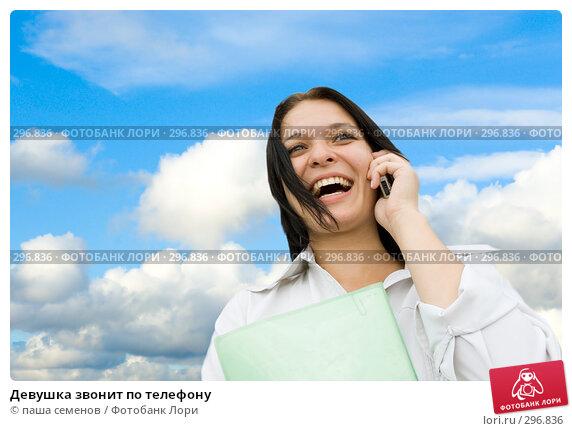 Девушка звонит по телефону, фото № 296836, снято 14 марта 2008 г. (c) паша семенов / Фотобанк Лори