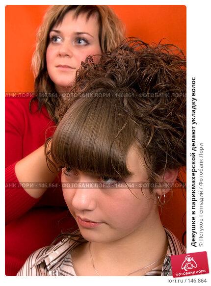 Девушке в парикмахерской делают укладку волос, фото № 146864, снято 11 декабря 2007 г. (c) Петухов Геннадий / Фотобанк Лори
