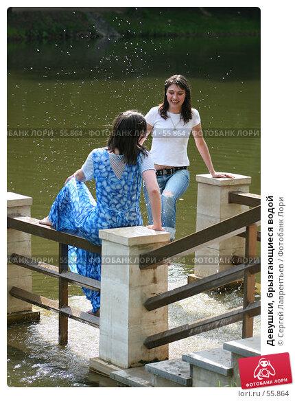 Девушки, брызгающиеся водой, фото № 55864, снято 24 июня 2007 г. (c) Сергей Лаврентьев / Фотобанк Лори